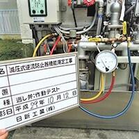 減圧式逆流防止器の機能測定中の写真です