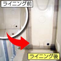 水槽のライニング補修前後比較写真です